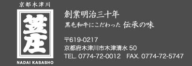 京都木津川 黒毛和牛専門店 笠庄
