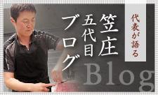 「笠庄」五代目ブログ